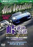 峠最強伝説グランプリ2006開幕 (DVDホットバージョン vol.81)