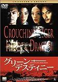 グリーン・デスティニー — コレクターズ・エディション [DVD]