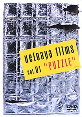 uetoaya films vol.01