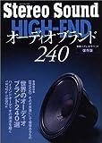 HIGH-ENDオーディオブランド240 (別冊ステレオサウンド)