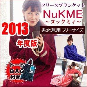 ヌックミィ[NuKME] 2013年度版 袖付き毛布 フリーサイズ(326-08 ブラウン)