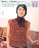ミセスのセーター&ベスト(春夏)―棒針あみ、かぎ針あみ (Let's Knit series)
