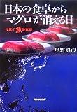 日本の食卓からマグロが消える日―世界の魚争奪戦
