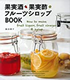 果実酒・果実酢・フルーツシロップBOOK―How to make fruit liquor, fruit vinegar & syrup