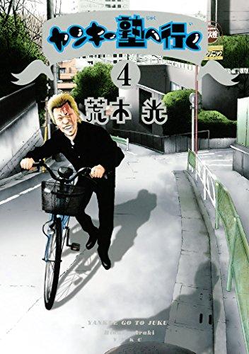 ヤンキー塾へ行く(4)