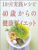 1か月実践レシピ40歳からの健康ダイエット—おいしくやせよう (生活実用シリーズ)