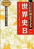 世界史B 大学受験頻出555 MANGAゼミナール