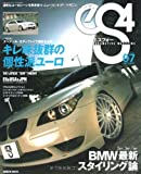 エスフォー no.07―Euromotive magazine (GEIBUN MOOKS)