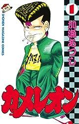 カメレオン(1) (週刊少年マガジンコミックス)
