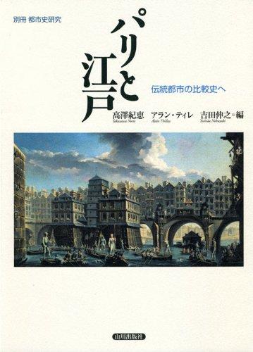 パリと江戸―伝統都市の比較史へ