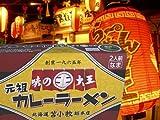 【元祖カレーラーメン 味の大王】札幌ラーメン