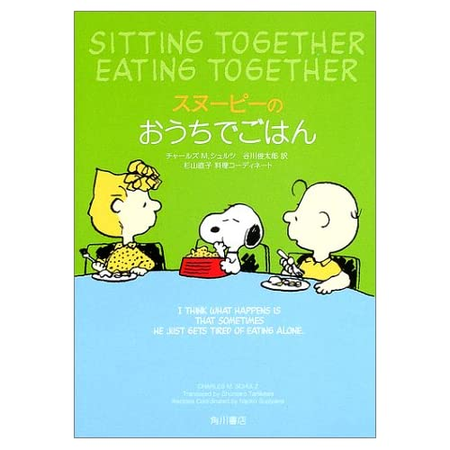 Rice-Sitting Together, Eating Together in a house of Snoopy (2002