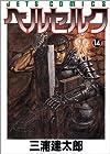 ベルセルク 第14巻 1997-09発売