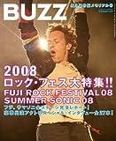 BUZZ (バズ) 2008年 10月号 [雑誌]
