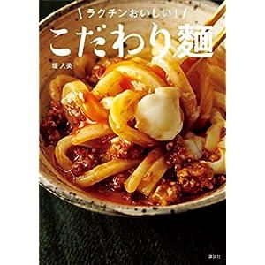 こだわり麺 ラクチンおいしい! (講談社のお料理BOOK) [Kindle版]