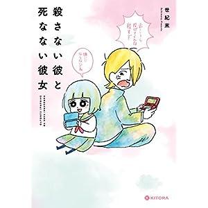 殺さない彼と死なない彼女 (中経☆コミックス) [Kindle版]
