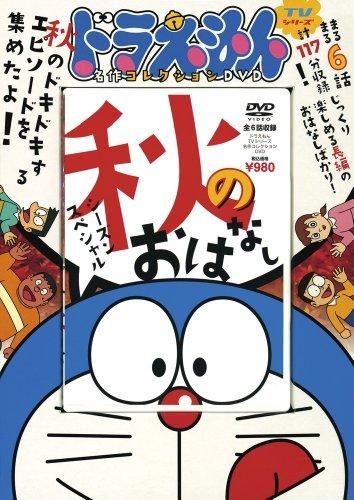 DVD>ドラえもん名作コレクションシーズンスペシャル 秋のおはなし (小学館DVD)