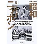 昭和ニッポン〈第22巻〉漫才ブームと校内暴力激化―一億二千万人の映像 (講談社DVD BOOK)