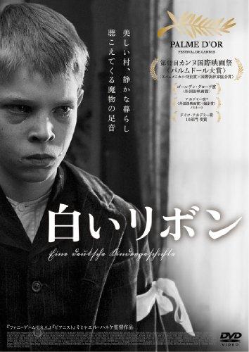 白いリボン [DVD]