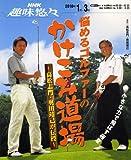 NHK趣味悠々 悩めるゴルファーのかけこみ道場 高松志門・奥田靖己が伝授