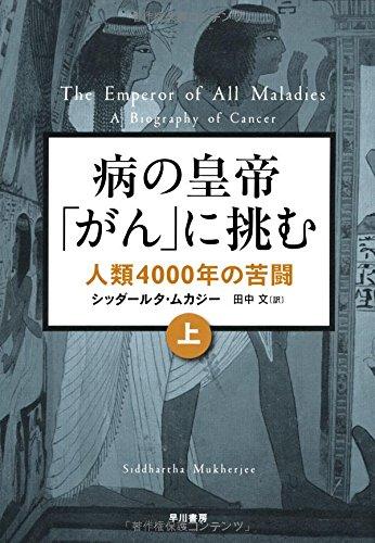 病の皇帝「がん」に挑む ― 人類4000年の苦闘 上