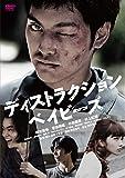 16-228「ディストラクション・ベイビーズ」(日本)