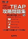 TEAP攻略問題集 (大学入試シリーズ 851)