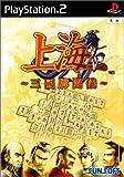 「上海 ~三国牌闘儀~」の画像