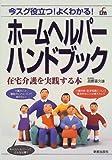 ホームヘルパーハンドブック―在宅介護を実践する本