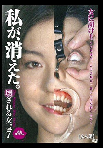 [鈴木真央] 壊される女。Vol.7 私が、消えた。