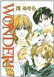 WONDER! / 河 あきら のシリーズ情報を見る