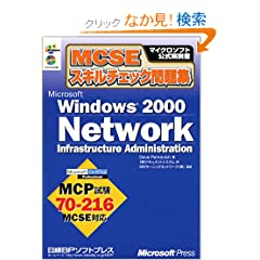 MCSE�X�L���`�F�b�N���W WINDOWS2000 NETWORK IA (�}�C�N���\�t�g���������)