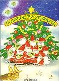 楽しいバイエル併用 クリスマスピアノソロアルバム (楽しいバイエル併用)
