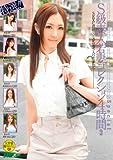 特選!!S級素人若妻コレクション4時間 Special 3 [DVD]