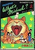 What's Michael? 2 (モーニングワイドコミックス)