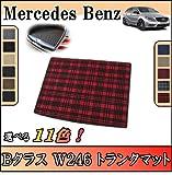 Hotfield ベンツ BENZ Bクラス W246 トランクマット / チェックグレー