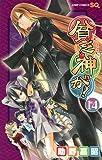 貧乏神が! 14 (ジャンプコミックス)