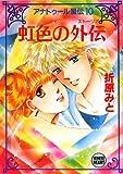 アナトゥール星伝(10) 虹色の外伝 (講談社X文庫―ホワイトハート)
