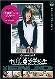 タイフーン/中出し¥ENJO女子校生 [DVD]