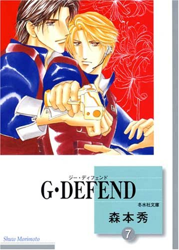 G・DEFEND(7) (冬水社文庫)