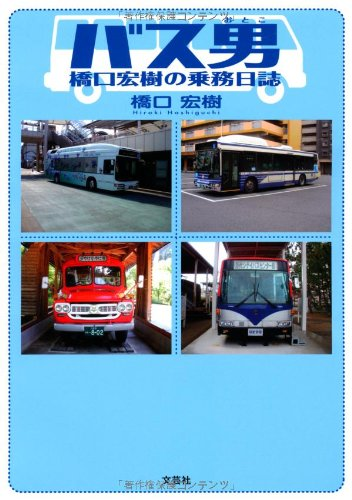 バス男 橋口宏樹の乗務日誌