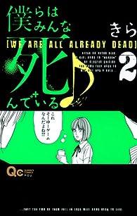 僕らはみんな死んでいる 2 (クイーンズコミックス)