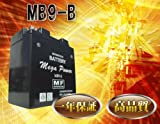バイク バッテリー GB250クラブマン 型式 MC10 年式1984~1989 一年保証 HB9-B 密閉式