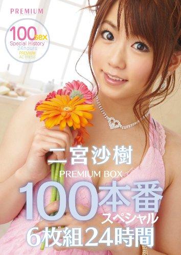 二宮沙樹 PREMIUM BOX 100本番スペシャル 6枚組 24時間 プレミアム [DVD]