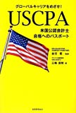 USCPA(米国公認会計士)合格へのパスポート
