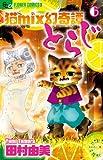 猫mix幻奇譚とらじ 6 (フラワーコミックス)
