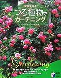 空間を彩るつる植物でガーデニング (実用BEST BOOKS)