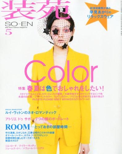 装苑 2012年 05月号 [雑誌]