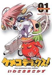 ケメコデラックス! 1 (電撃コミックス)