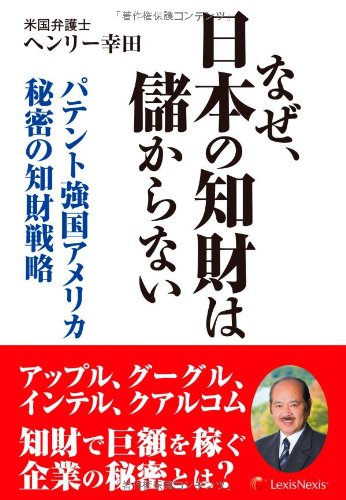 なぜ、日本の知財は儲からない パテント強国アメリカ 秘密の知財戦略 Why Isn't the Japanese Intellectual Property Business Profitable?